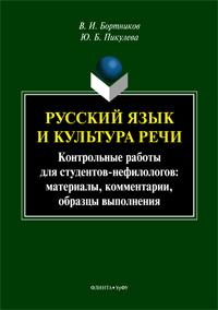 Русский язык и культура речи контрольные работы для студентов  Бортников В И Пикулева Ю Б Русский язык и культура