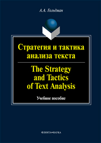 Гольдман А.А. «Стратегия и тактика анализа текста. The Strategy and Tactics of Text Analysis: учебное пособие»